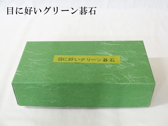 グリーン碁石