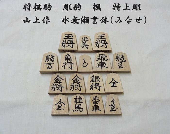 将棋駒 楓 水無瀬