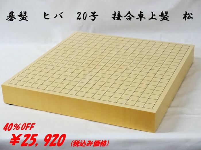 碁盤 ヒバ 20号 卓上 松