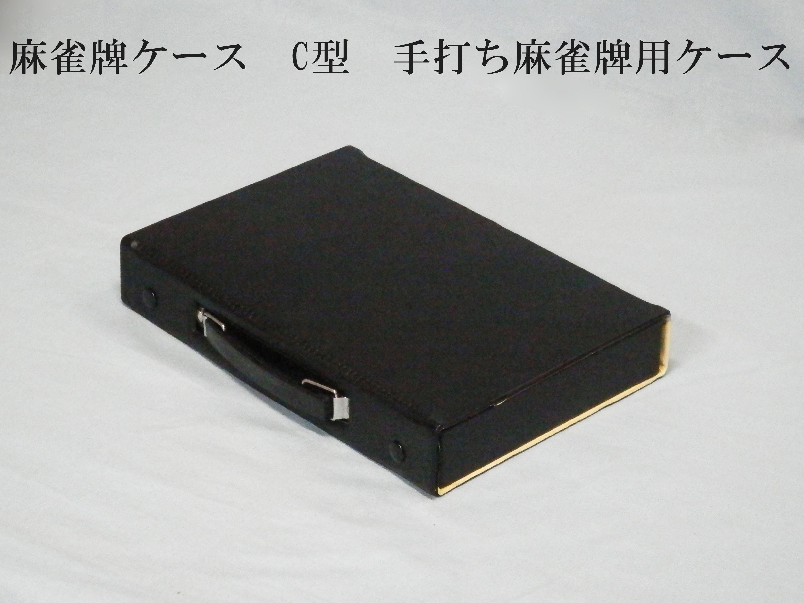 麻雀牌ケース C型