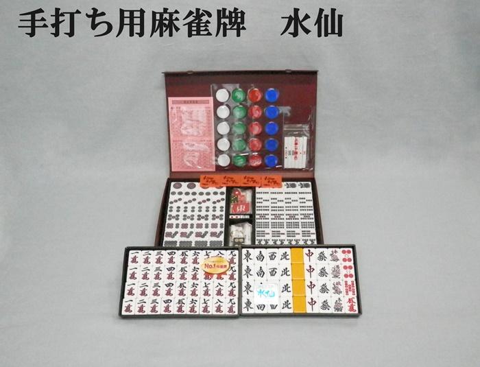 麻雀牌 水仙
