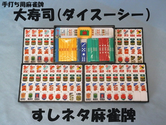 麻雀牌 大寿司