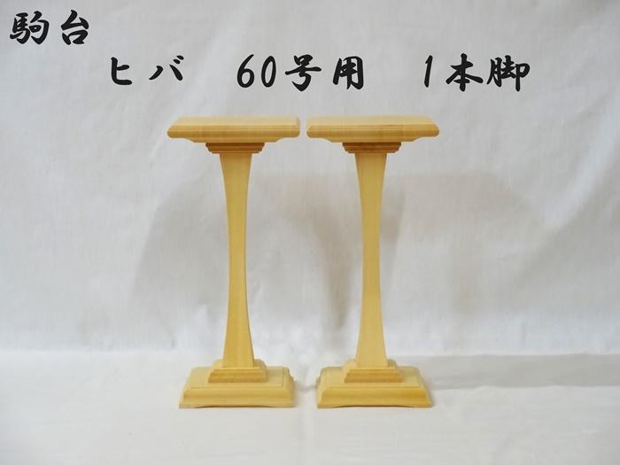 駒台 ヒバ6寸