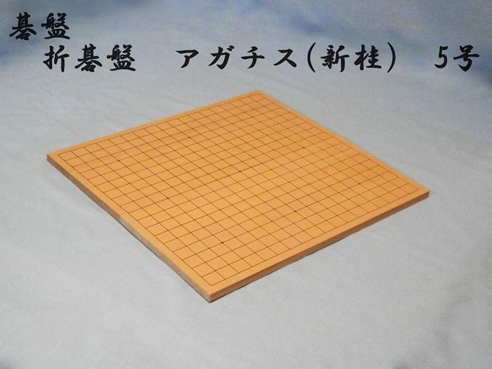 折碁盤 A5号