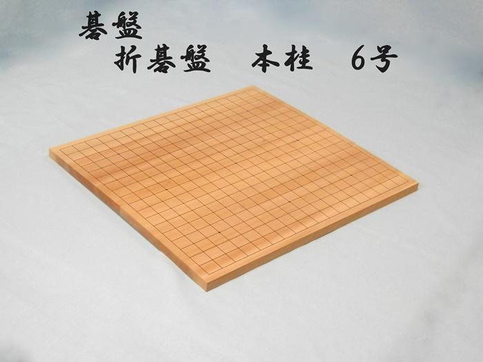 折碁盤 K6号