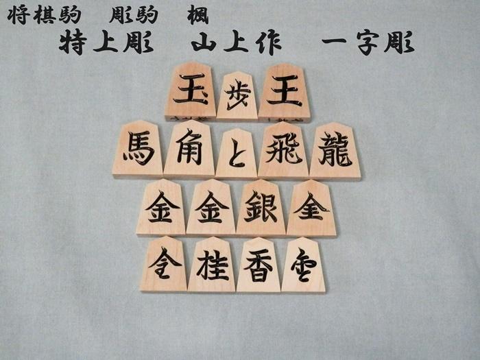 将棋駒 楓 一字彫