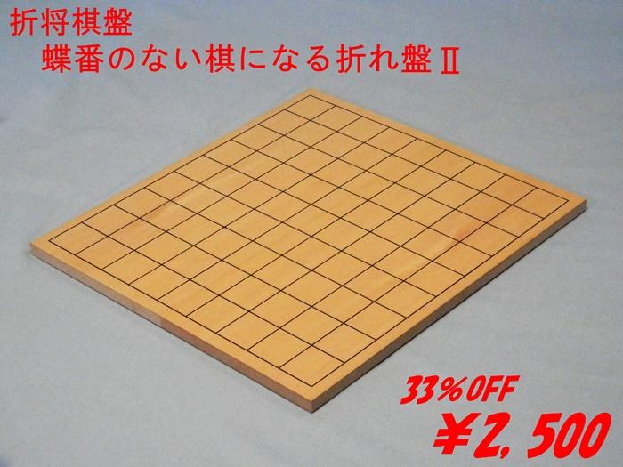 棋になる折盤 将棋盤