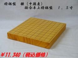 中国榧 1.5寸 No.1
