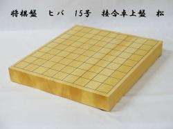 将棋盤 ヒバ 1.5寸 松