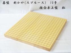 碁盤 新かや 10号 松
