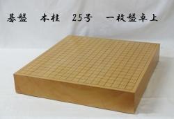 碁盤 桂 25号 卓上