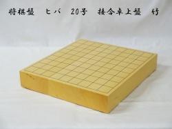 将棋盤 ヒバ 20号 卓上 竹
