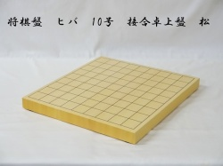 将棋盤 ヒバ 10号 松
