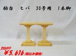 駒台 ヒバ 30号