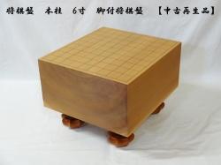 将棋盤 桂 60号 中古