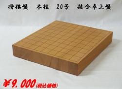 将棋盤 桂 20号 卓上