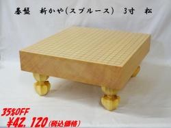 碁盤 新かや 30号 松