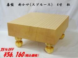 碁盤 新かや(スプルース) 40号 松