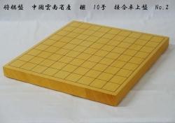 将棋盤 榧 10号 卓上 No.2