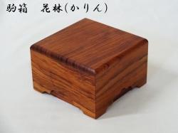駒箱 ブビンガ(花林)