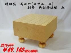 将棋盤 新かや 50号 松