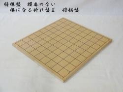 棋になる折れ盤Ⅱ