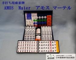 麻雀牌 マーテル