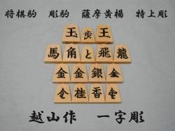 越山作 一字彫