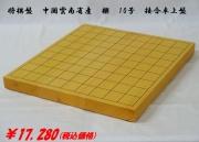 将棋盤 榧 10号 No.3