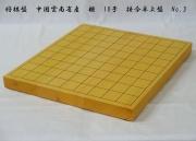 将棋盤 榧 10号 卓上 No.3