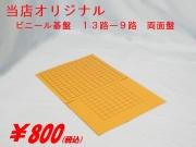 ビニール碁盤 13−9路