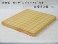 将棋盤 新かや 10号 松