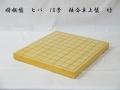 将棋盤 ヒバ 10号 竹