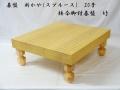碁盤 新かや 20号 竹