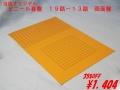 ビニール碁盤 19−13路