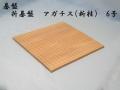 折碁盤 A6号