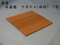 折碁盤 A7号