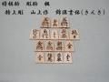 将棋駒 楓 錦旗