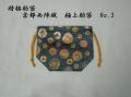 駒袋 No.3