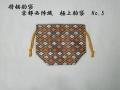 駒袋 No.5