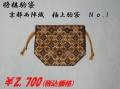 駒袋NO.1