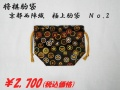駒袋NO.2