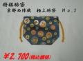 駒袋NO.3