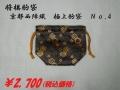 駒袋NO.4