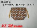 駒袋NO.5