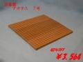 新桂(アガチス)折碁盤 7号