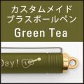 TF オーダー ブラスボールペン Green Tea(07100898)