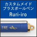 TF オーダー ブラスボールペン Ruri-iro(07100899)