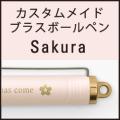 TF オーダー ブラスボールペン Sakura(07100897)