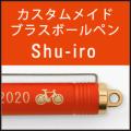 TF オーダー ブラスボールペン Shu-iro(07100896)
